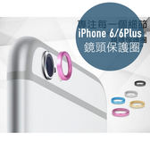 鋁合金 iPhone6 iPhone6 Plus 鏡頭圈 保護貼 保護膜 鏡頭貼 鏡頭 邊框 金屬框 保護框