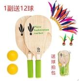 新品加厚成人板羽球拍12球木制