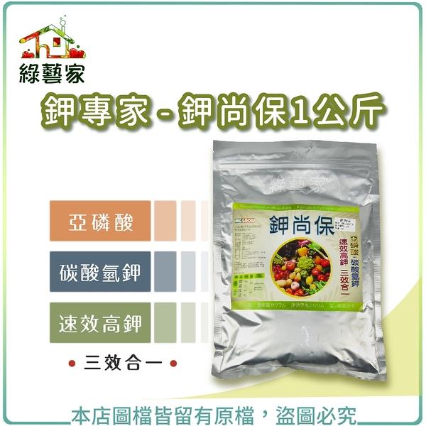 【綠藝家】鉀專家-鉀尚保1公斤(亞磷酸 + 碳酸氫鉀 + 速效高鉀三效合一)