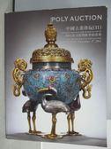 【書寶二手書T9/收藏_QCM】POLY保利_中國古董珍玩(II)_2011/12/8