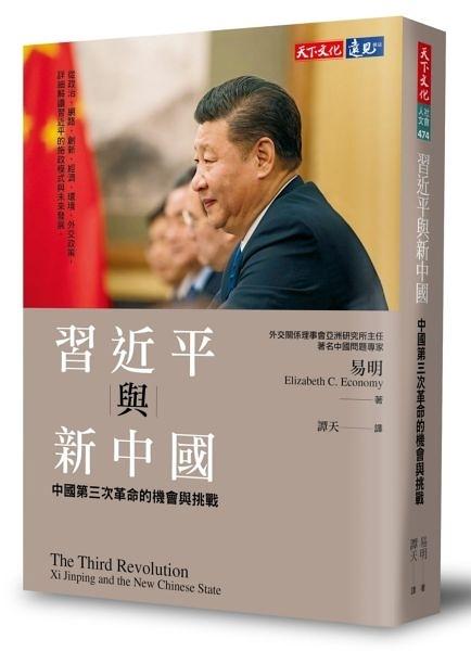習近平與新中國:中國第三次革命的機會與挑戰【城邦讀書花園】