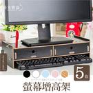 螢幕增高架 桌面顯示器增高架 電腦螢幕增...