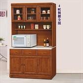 【水晶晶家具/傢俱首選】CX1512-1 凡尼爾4×6.7呎樟木色半實木雙層石面餐碗櫃﹝圖一﹞