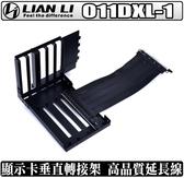 [地瓜球@] 聯力 LIAN LI O11DXL-1 顯示卡 垂直 轉接架 O11 Dynamic XL 專用
