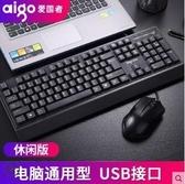 愛國者USB有線鍵盤鼠標套裝筆記本臺式電腦鍵鼠套裝家用辦公游戲 艾瑞斯居家生活