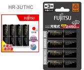 日本製 富士通 Fujitsu HR-3UTHC 低自放3號AA充電電池 高容量2450mAh ,4入裝附電池盒