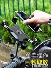 手機支架 電動車手機架外賣摩托電瓶自行車騎行騎手車載機車機防震導航支架 【99免運】