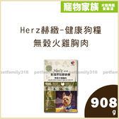 寵物家族-Herz赫緻-低溫烘焙健康狗糧-無穀火雞胸肉-2磅(908g)