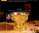 供水杯-佛前供水杯觀音供佛杯佛堂聖水凈水杯八吉祥財神供杯 提拉米蘇