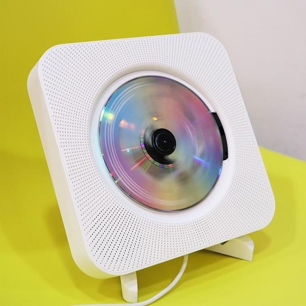 CD機 壁掛CD機復古播放機藍牙音響ins便攜式迷你音樂專輯播放器光盤dvd 米家科技
