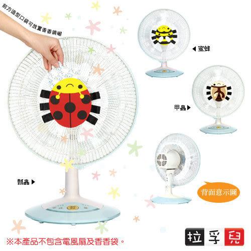 拉孚兒 處留香風扇防護套 - 瓢蟲/ 蜜蜂/ 甲蟲
