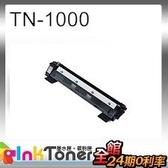 BROTHER TN-1000/TN1000 相容碳粉匣(黑色)一支【適用】HL-1110/MFC-1910W/DCP-1610W/HL-1210W/MFC-1810