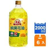 泰山 純葵花油 2L (6入)/箱