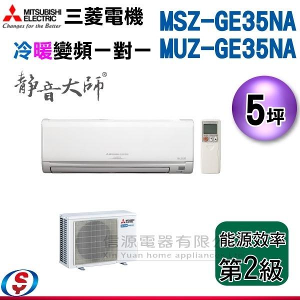 【信源】5坪【三菱冷暖變頻分離式一對一冷氣-靜音大師】MSZ-GE35NA/MUZ-GE35NA 含標準安裝