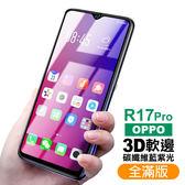 OPPO R17 Pro 軟邊 滿版 藍紫光 9H 鋼化玻璃膜 手機 螢幕 保護貼 完美服貼-黑色