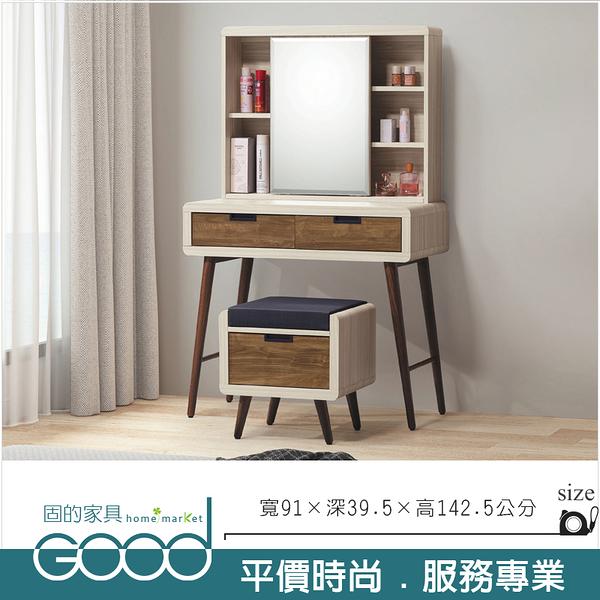《固的家具GOOD》30-11-AL 北歐時尚3尺化妝鏡台/含椅