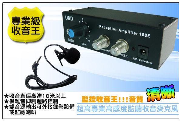 監視器 超強PRO專業級監聽收音麥克風 雜音抑制 無指向型-直徑達10米以上 集音器 監視器材