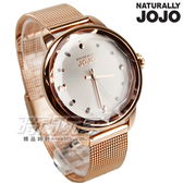 NATURALLY JOJO 晶鑽點點米蘭女錶 不銹鋼錶帶 防水手錶 學生錶 玫瑰金x杏色 JO96912-13R