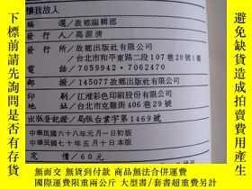 二手書博民逛書店罕見懷我故人.~aye-8(c)Y17820 編輯部 故鄉 出版
