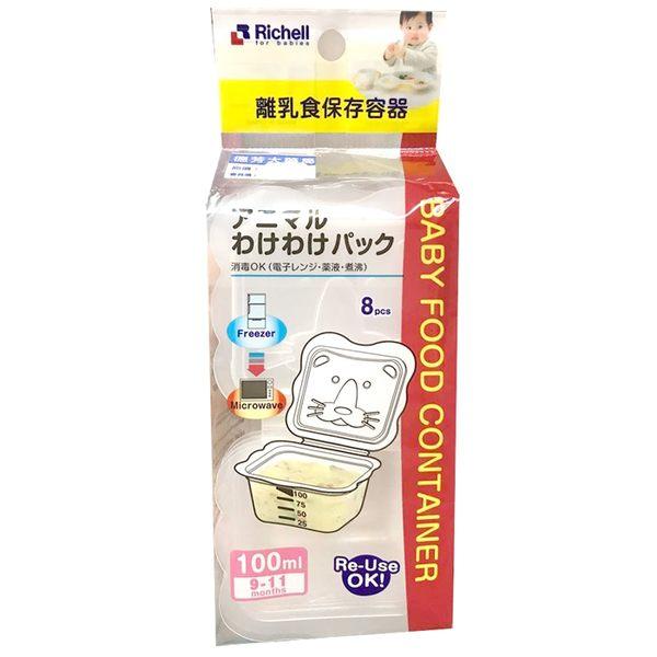 PP副食品保鮮盒100ml*8入【德芳保健藥妝】