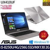 【ASUS】UX410UF-0121A8250U 14吋i5-8250U四核256G SSD效能獨顯極致輕薄筆電(石英灰)