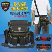 公事包 掛包工具包工作多功能腰包小帆布電工維修包大碼腰帶包 第六空間