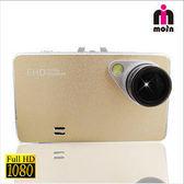 【小樺資訊】【MOIN】D2 King超薄金屬Full HD1080P超廣角行車紀錄器(贈8GB記憶卡、1對3點煙器