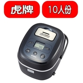 虎牌【JBX-A18R】10人份日本製電子鍋 不可超取 優質家電