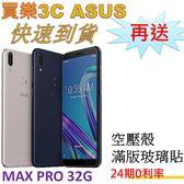 ASUS ZenFone Max Pro 手機 3G/32G,送 空壓殼+滿版玻璃保護貼,分期0利率,華碩 ZB602KL