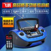 收音機 高音質立體聲插卡收音機多全波段半導體充電遙控雙聲道送老人 雙11購物節