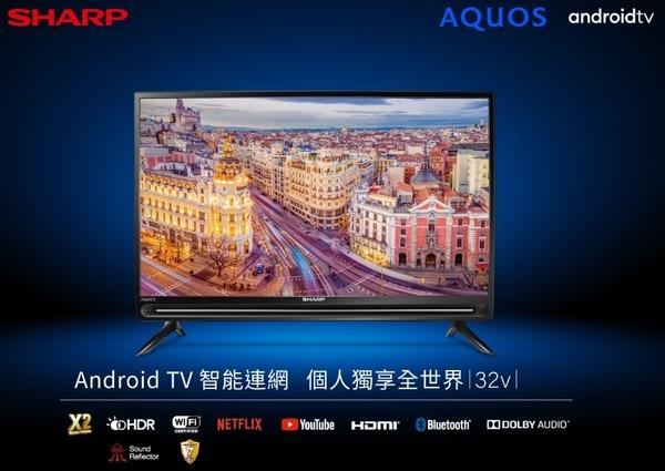 ↙0利率/免運費↙SHARP夏普 32吋HD 安卓智能連網 低藍光LED液晶電視2T-C32BE1T【南霸天電器百貨】