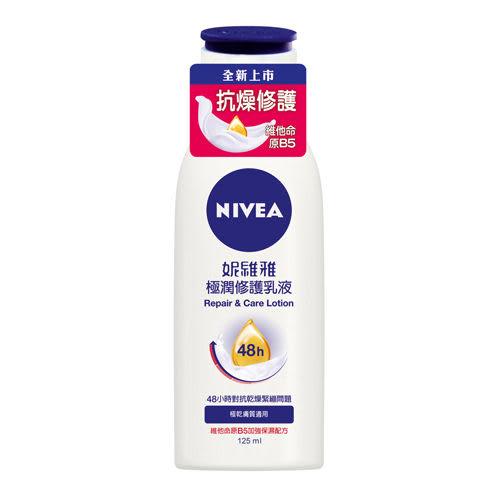 妮維雅極潤修護乳液125ml【康是美】