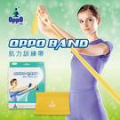 【OPPO BAND肌力訓練帶/彈力帶】黃色(阻力等級:輕)│青少年/老年人上肢運動適用(#8001)