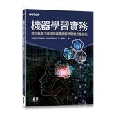 機器學習實務(資料科學工作流程與應用程式開發及最佳化)