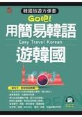 用簡易韓語遊韓國 韓國旅遊方便書(附MP3)