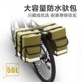 山地自行車騎行裝備馱包後貨架包長途旅行防水配件駝包川藏線旅行 生活樂事館