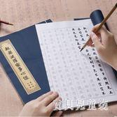小楷毛筆字帖 心經佛經抄經軟筆書法入門描紅練習宣紙 BF8127『寶貝兒童裝』