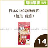 寵物家族-日本CIAO啾嚕肉泥(鮪魚+鮭魚)14g*4入