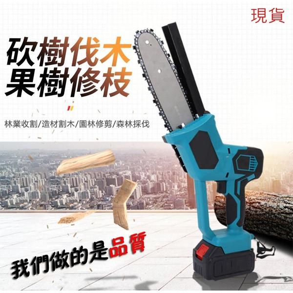 現貨 電鏈鋸 電鋸 鋰電電鏈鋸 戶外 修枝 手持 充電式 電動伐木電鋸 充電電鋸