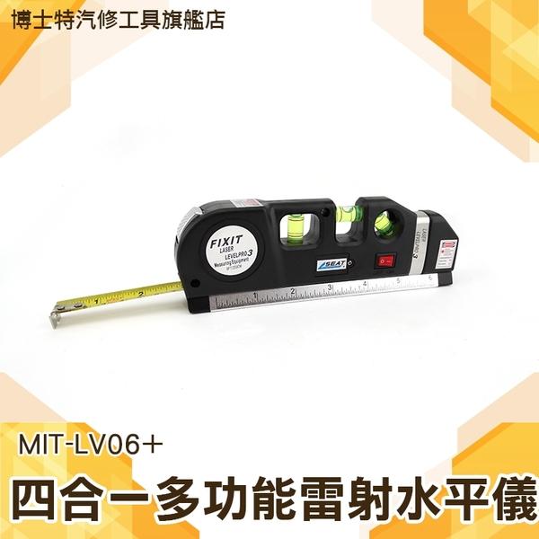 博士特汽修 多功能雷射水平儀 四合一 垂直線 水平線 十字線 附捲尺 MIT-LV06+