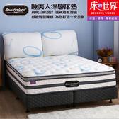 12期0利率 床的世界 Beauty Sleep睡美人名床-BL1  三線涼感設計單人標準獨立筒3.5×6.2尺上墊