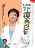 Dr.南雲7日瘦身術:年輕了20歲,瘦了15公斤