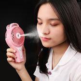 空調噴霧小風扇迷你可充電便攜式學生宿舍床上辦公室桌上手持手拿加濕usb電扇制冷器 萬客居