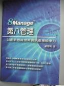 【書寶二手書T4/財經企管_XDK】8TH MANAGE第八管理:以創新思維提昇知識產業競爭力_羅葉明
