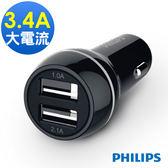 【PHILIPS】 DLP2357 大輸出車用USB高效能充電器 3.4A