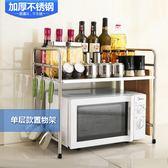 廚房用品置物架2層微波爐烤箱架子雙層1層不銹鋼蔬菜調料碗收納架