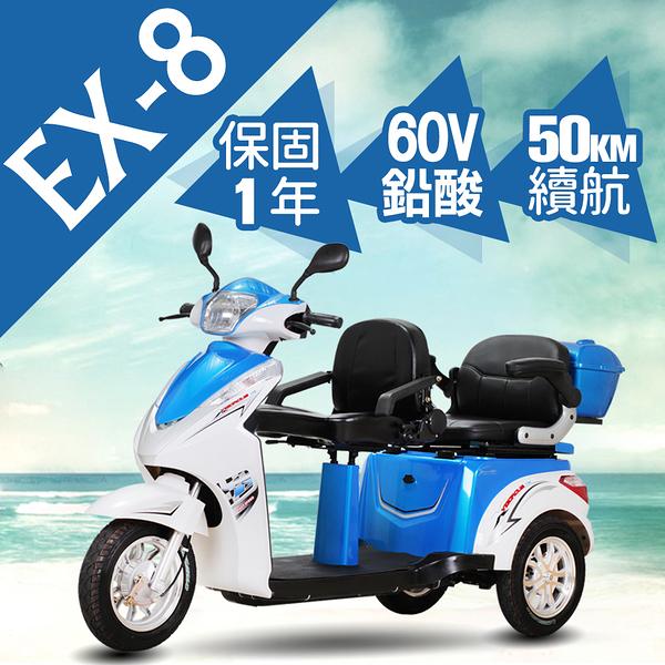 (買再送折疊車)【捷馬科技JEMA】EX-8 60V鉛酸 LED大燈 爬坡力強液壓減震 雙人座三輪電動車 客約配送