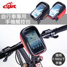 自行車手機包 觸控手機包 自行車把手固定座 自行車 腳踏車 收納包 適用5.5吋以下手機