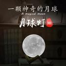 星空燈3D月球燈月亮燈創意小夜燈浪漫夢幻星空燈睡眠臥室床頭台燈磁懸浮 【全館免運】