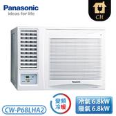 [Panasonic 國際牌]10-12坪 R32變頻冷暖窗型系列-左吹 CW-P68LHA2